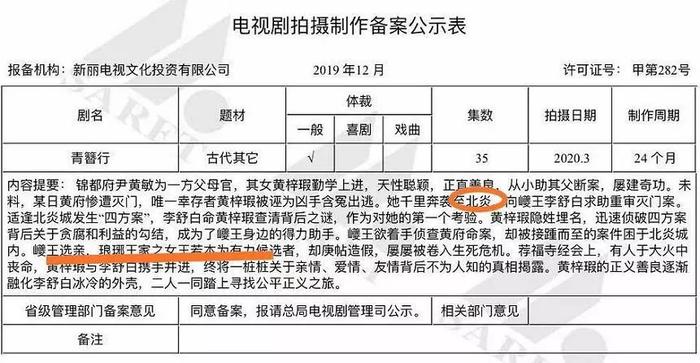 Thanh trâm hành thay đổi phần lớn cốt truyện để nâng Ngô Diệc Phàm nhất phiên vượt qua Dương Tử? ảnh 3