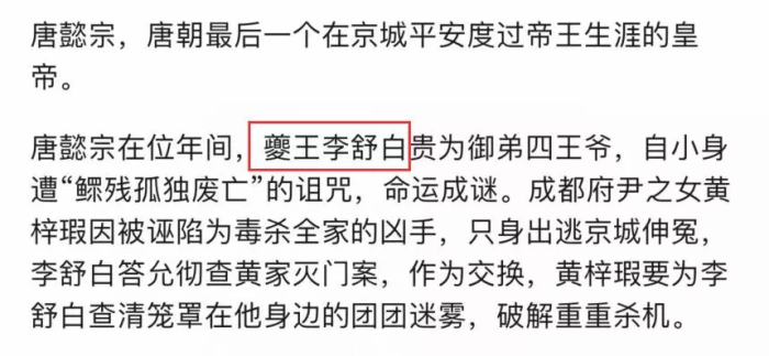 Thanh trâm hành thay đổi phần lớn cốt truyện để nâng Ngô Diệc Phàm nhất phiên vượt qua Dương Tử? ảnh 6