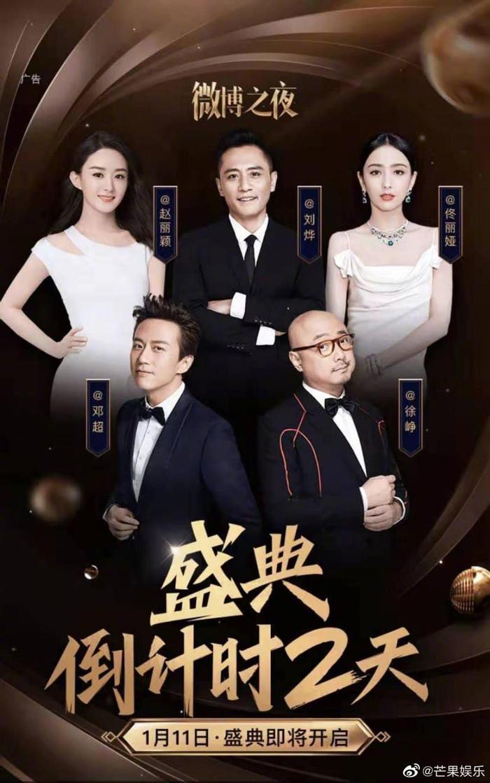 Đêm hội Weibo 2019 : Angela Baby xinh đẹp vô đối, Thần tiên tỉ tỉ Lưu Diệc Phi vẫn giữ được khí chất như ngày nào ảnh 12