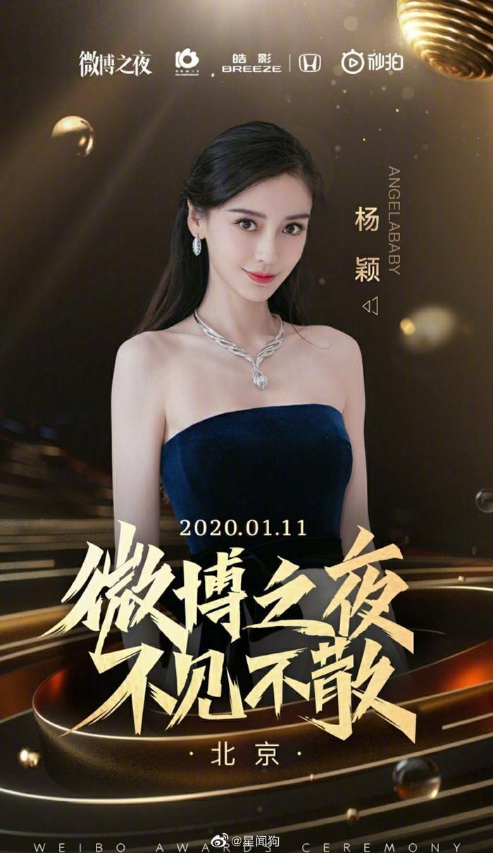 Đêm hội Weibo 2019 : Angela Baby xinh đẹp vô đối, Thần tiên tỉ tỉ Lưu Diệc Phi vẫn giữ được khí chất như ngày nào ảnh 15