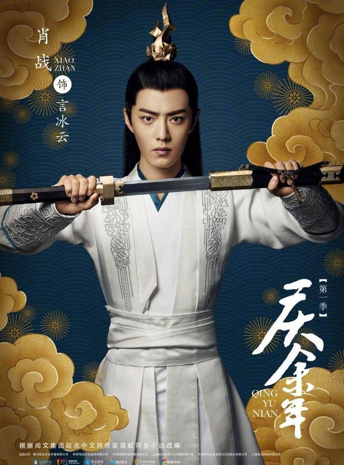 Các tạo hình của Tiêu Chiến trong phim ảnh Hoa ngữ: Khó lòng vượt qua Ngụy Vô Tiện, Lang điện hạ kéo nhan sắc đi xuống ảnh 13