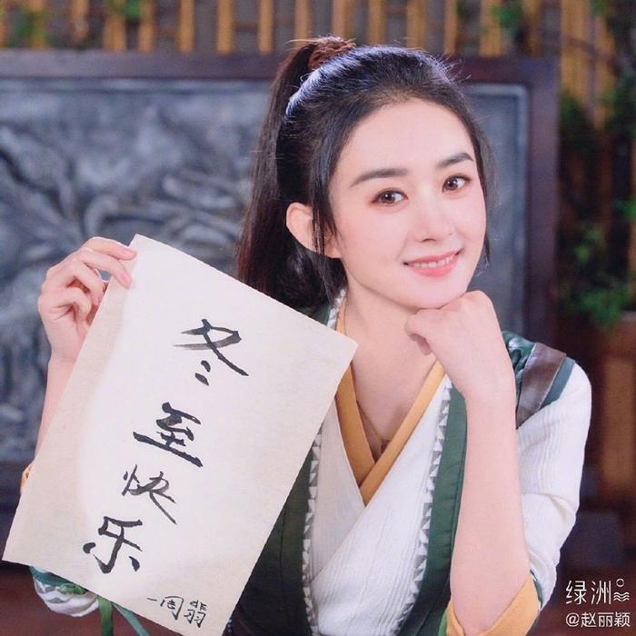 Kết thúc Hữu phỉ, Triệu Lệ Dĩnh trở thành nữ chính trong phim chính kịch Thu Cúc đi kiện bản truyền hình? ảnh 3