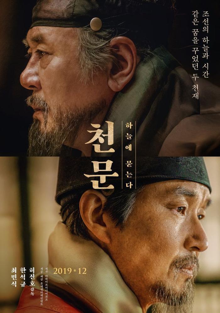 Giải Oscar Hàn Quốc: Phim Ký sinh trùng áp đảo với 11 đề cử  Phim của Suzy nhận về 4 đề cử ảnh 5