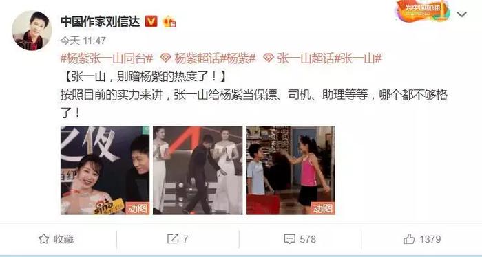 Nắm tay Dương Tử trên sân khấu, Trương Nhất Sơn bị ném đá không xứng đứng cùng cô bạn thân ảnh 11