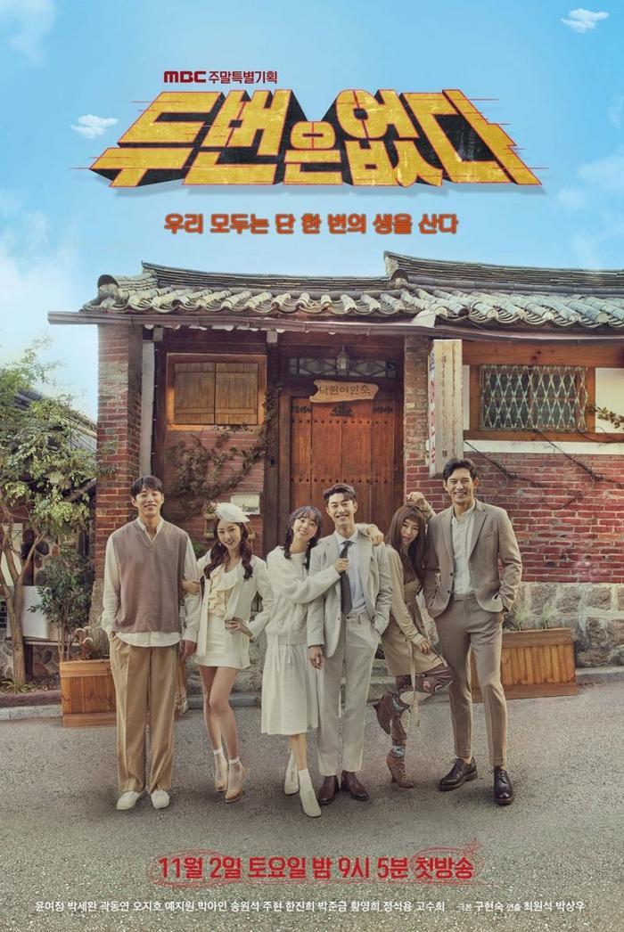 Phim Hạ cánh nơi anh của Huyn Bin vàSon Ye Jin đạt kỷ lục rating mới  Phim củaHa Ji Won chia tay khán giả ảnh 3