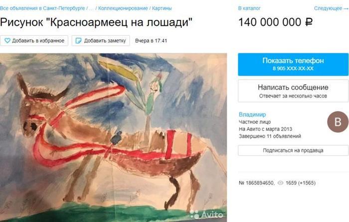 Ông nhất quyết đăng bán với giá khởi điểm 140 triệu rúp, không giảm một xu.