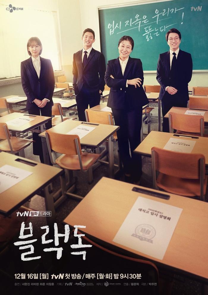 Rating phim Người thầy y đức 2 của Lee Sung Kyung và Ahn Hyo Seop giảm  OST do Chanyeol (EXO) và Punch thể hiện được phát hành ảnh 4