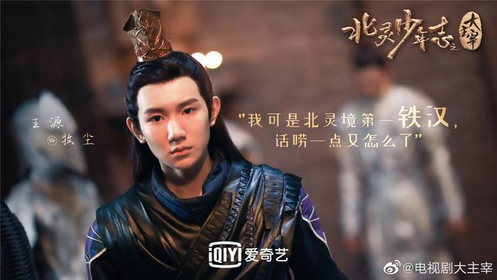 Đại chúa tể của Vương Nguyên  Âu Dương Na Na tung trailer và poster chính trước 1 ngày ra mắt ảnh 3