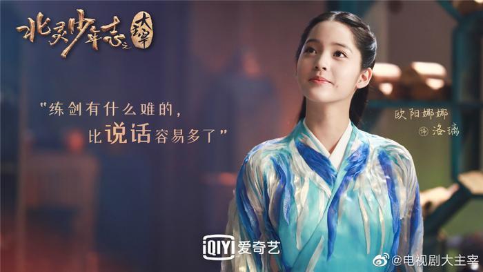 Đại chúa tể của Vương Nguyên  Âu Dương Na Na tung trailer và poster chính trước 1 ngày ra mắt ảnh 4