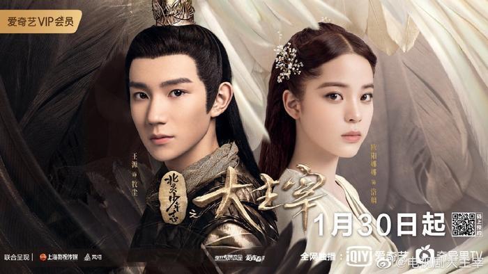 Đại chúa tể của Vương Nguyên  Âu Dương Na Na tung trailer và poster chính trước 1 ngày ra mắt ảnh 1
