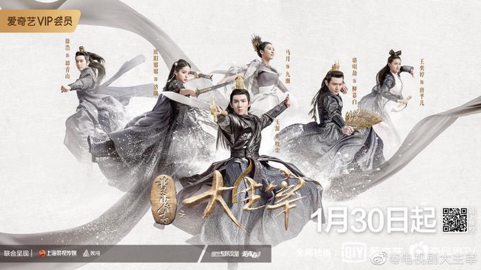 Đại chúa tể của Vương Nguyên  Âu Dương Na Na tung trailer và poster chính trước 1 ngày ra mắt ảnh 0