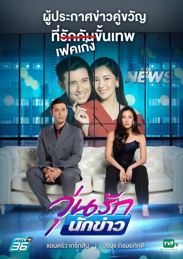 Phim Thái tháng 2/2020 (P.1): Phim kinh dị của Pimmy Pimprapa, drama từ chị đẹp Cris Horwang hay chuyện tình Toey Jarin? ảnh 3