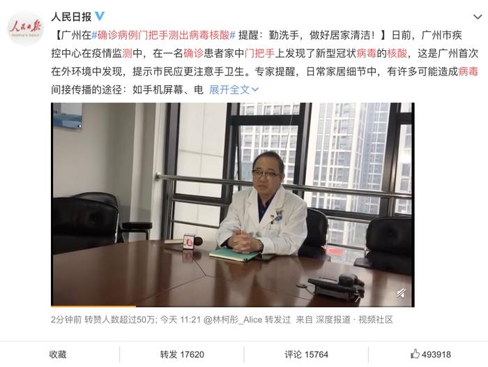 Ông Trương Chu Bân (Zhang Zhou Bin) công bố phát hiện virus corona trên tay nắm cửa tại nhà của một bệnh nhân nhiễm bệnh. (Ảnh:People's Daily)