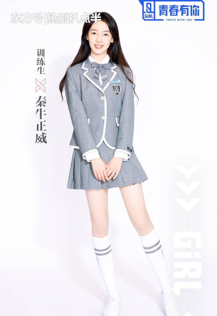 Tần Ngưu Chính Uy tham gia chương trình Produce 101