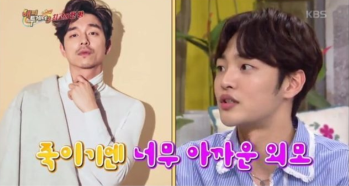 Kim Minjae revealed this when filming a scene with Gong Yoo in 'Goblin'.