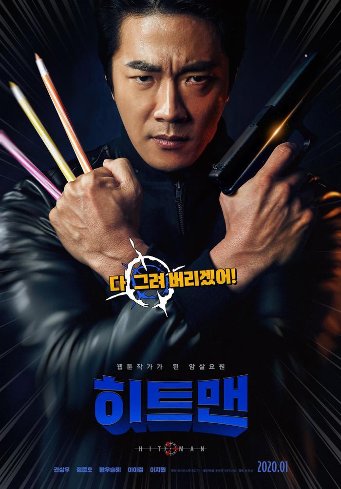Phim của Ha Jung Woo và Kim Nam Gil dẫn đầu phòng vé Hàn Quốc tuần đầu tiên ra mắt  Phim 'Birds of Prey' ở vị trí thứ 2 ảnh 4