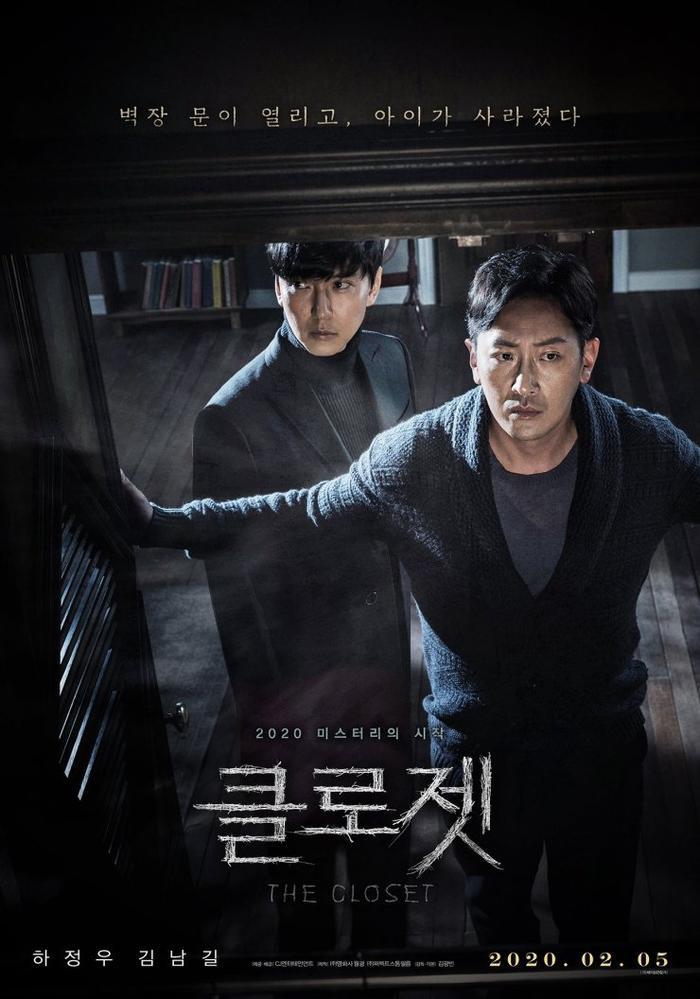 Phim của Ha Jung Woo và Kim Nam Gil dẫn đầu phòng vé Hàn Quốc tuần đầu tiên ra mắt  Phim 'Birds of Prey' ở vị trí thứ 2 ảnh 0