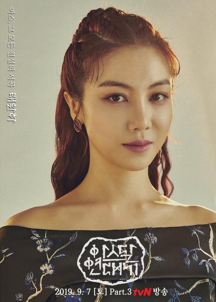Phim Biên niên sử Arthdal củaSong Joong Ki vàKim Ji Won xác nhận thời gian sản xuất mùa 2 ảnh 3