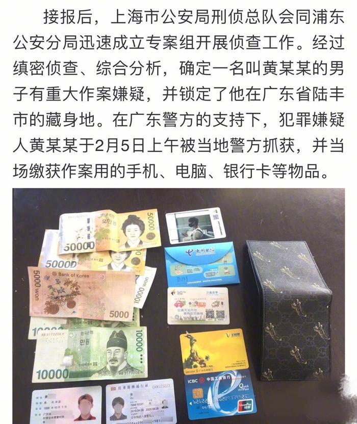 Gà công ty Vương Nhất Bác  Cho Seung Yeon (X1) bị bắt vì lừa đảo gần 1 tỷ tiền bán khẩu trang ảnh 3