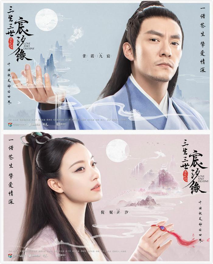 9 cặp đôi ngọt chết người trên màn ảnh Hoa ngữ đáng nhớ nhất: Phượng Cửu  Đông Hoa hay Minh Lan  Cố Đình Diệp? ảnh 17