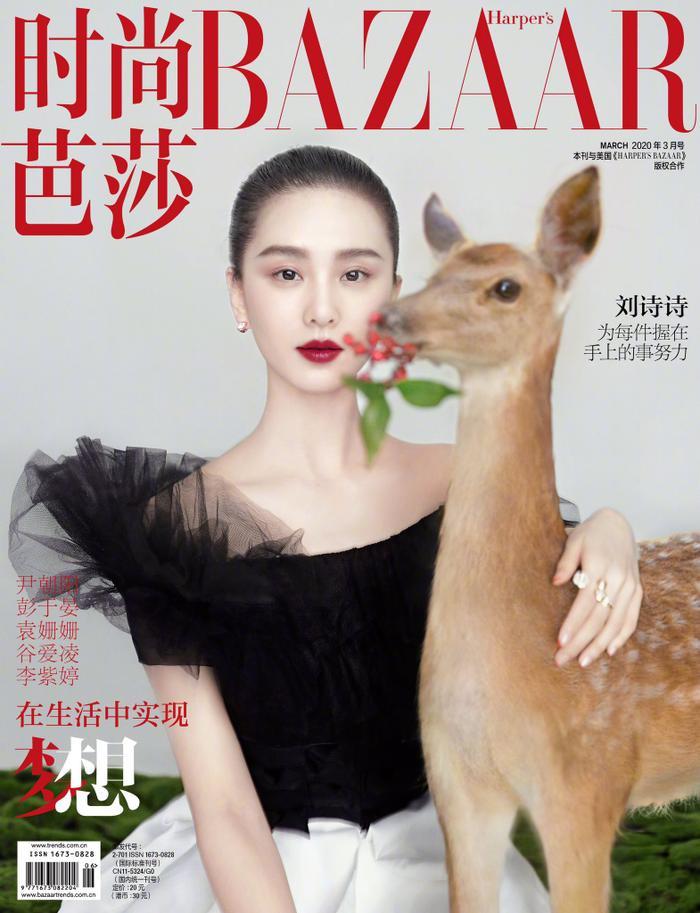 Bộ ảnh Valentine đẹp lung linh của Vương Nhất Bác, Lý Hiện, Lưu Thi Thi cùng loạt sao Hoa ngữ ảnh 20