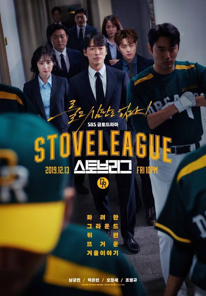 Phim của Park Seo Joon đạt kỷ lục mới, vươn lên vị trí thứ 3 trong top những bộ phim có rating cao nhất của đài jTBC ảnh 1