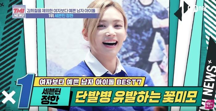 Các thần tượng bình chọn top 7 idol nam đẹp hơn phụ nữ năm 2020: Ai đứng đầu? ảnh 13