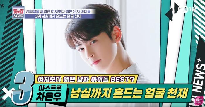 Các thần tượng bình chọn top 7 idol nam đẹp hơn phụ nữ năm 2020: Ai đứng đầu? ảnh 9
