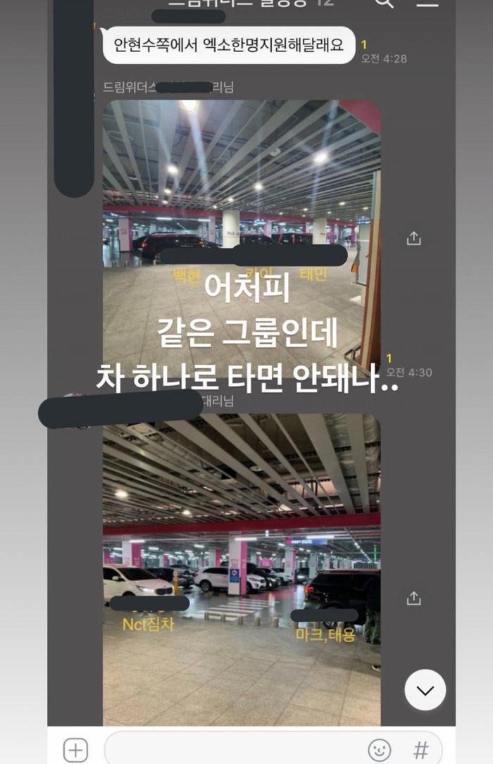 Nhân viên bảo vệ chửi rủa Haechan (NCT), lộ thông tin cá nhân và cà khịa Super M: Knet nói gì? ảnh 5