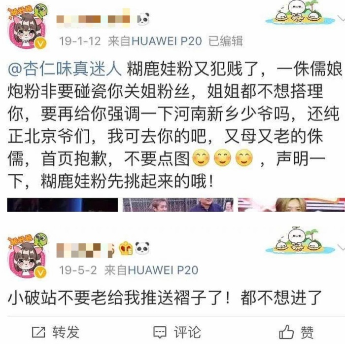Bố Quan Hiểu Đồng follow tài khoản antifan của Lộc Hàm, dấy lên nghi vấn bằng mặt không bằng lòng ảnh 11