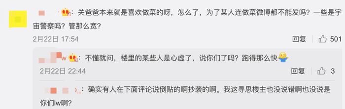 Bố Quan Hiểu Đồng follow tài khoản antifan của Lộc Hàm, dấy lên nghi vấn bằng mặt không bằng lòng ảnh 3