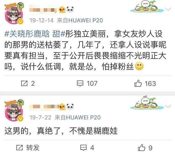 Bố Quan Hiểu Đồng follow tài khoản antifan của Lộc Hàm, dấy lên nghi vấn bằng mặt không bằng lòng ảnh 10