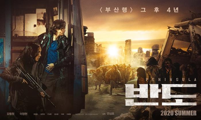 HOT: Bom tấn Train To Busan 2 phát hành poster đầu tiên và xác nhận ra mắt vào mùa hè năm nay ảnh 0
