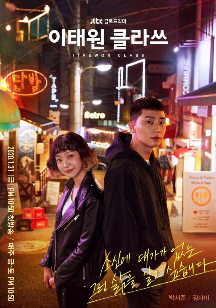 Khu phố Itaewon trong Tầng lớp Itaewon: Đẹp từ trong phim đến ngoài đời thực ảnh 9