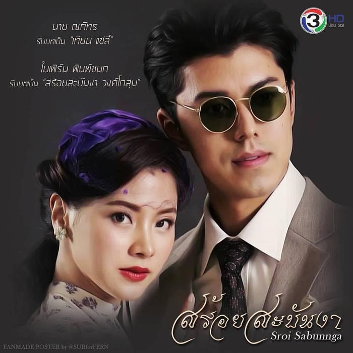3 phim Thái trong năm 2020 của Baifern Pimchanok: Màn tái hợp với hai tình cũ Mario Maurer và Nine Naphat hay tình mới Sean Jindachot? ảnh 5
