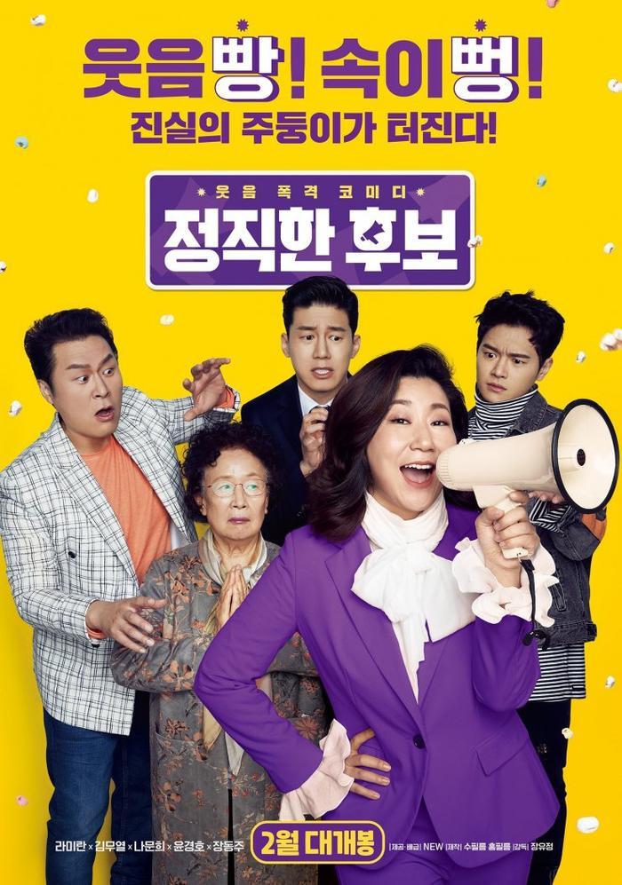 Phim 'The Invisible Man' dẫn đầu phòng vé Hàn Quốc tuần đầu tiên ra mắt