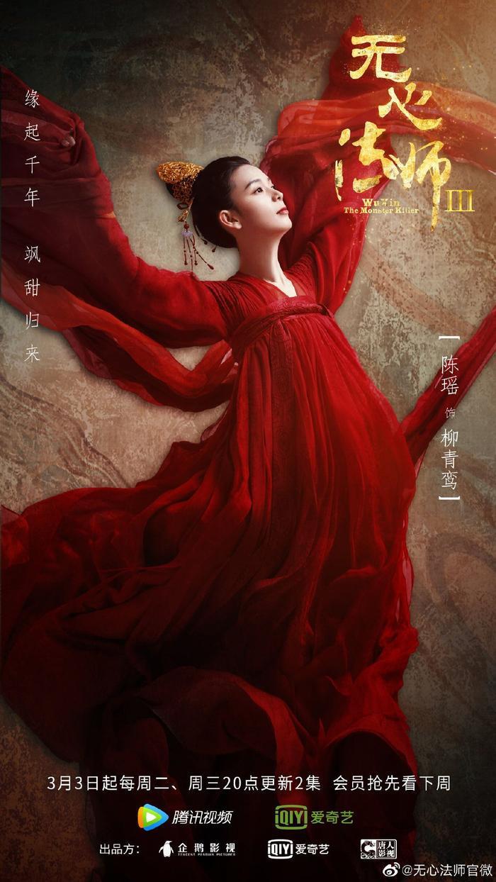 Trần Dao trong vai Liễu Thanh Loan