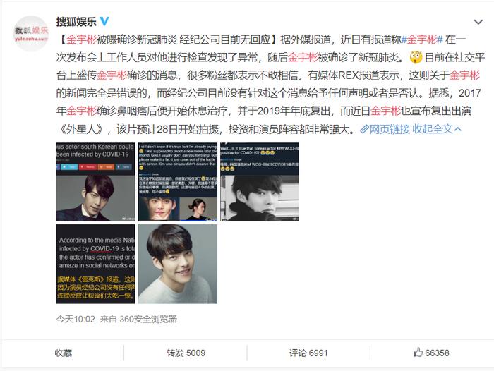 SỐC: Rộ tin Kim Woo Bin nhiễm COVID-19 ảnh 1