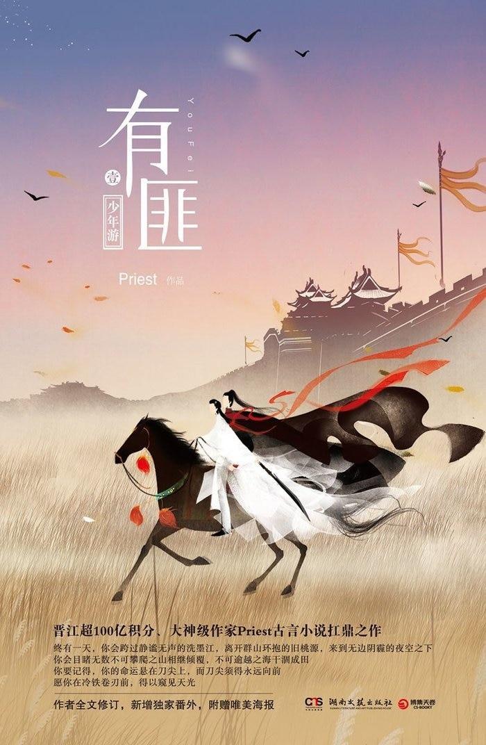 'Hữu phỉ' tung ảnh phim chất lượng cao: Vương Nhất Bác anh tuấn, Triệu Lệ Dĩnh trẻ trung