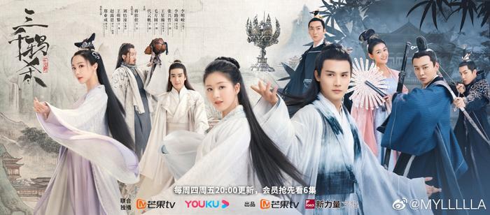 Douban Tam thiên nha sát: Trang phục và đạo cụ rẻ tiền, nam chính nữ chính bị chê quá mập ảnh 0
