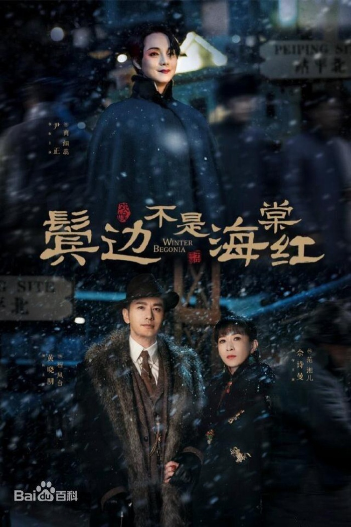 4 phim truyền hình Trung Quốc mới chiếu đang làm mưa làm gió trên màn ảnh nhỏ 2020 ảnh 3