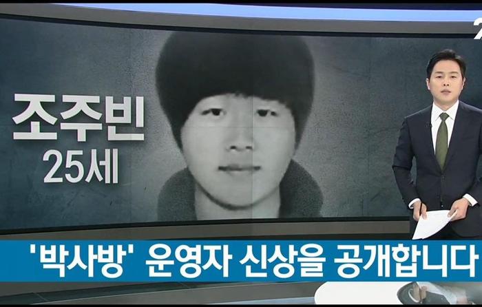 Công khai danh tính nghi phạm Phòng chat thứ N gây chấn động Hàn Quốc: Top học giỏi thông minh nhất trường! ảnh 9