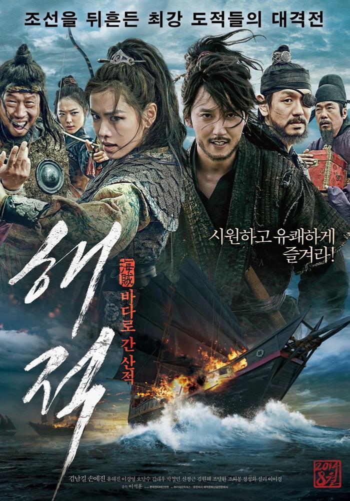 Han Hyo Joo thay thế Son Ye Jin vào vai nữ chính trongbom tấn cổ trang Hải tặc 2 ảnh 2