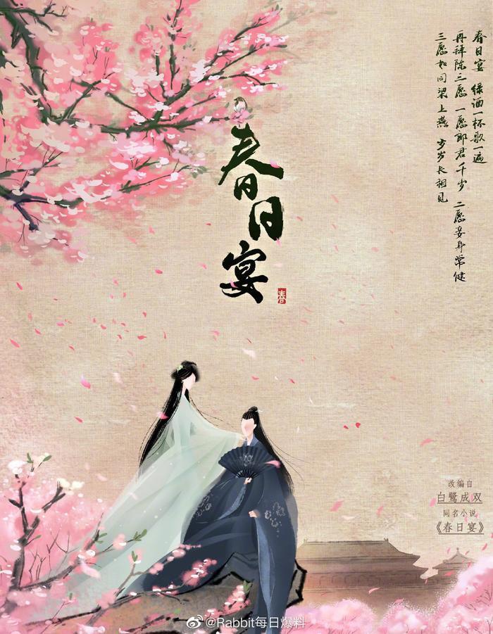 Xuân nhật yến tung poster, fan đoán diễn viên chính là Tiêu Chiến và Trịnh Sảng vì ảnh miêu tả quá giống! ảnh 0