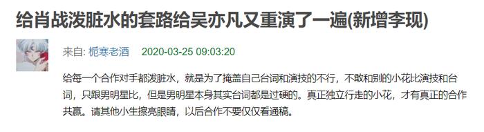 Dương Tử chơi xấu mua bài viết dìm bạn diễn: Tiêu Chiến và Ngô Diệc Phàm trở thành nạn nhân? ảnh 1