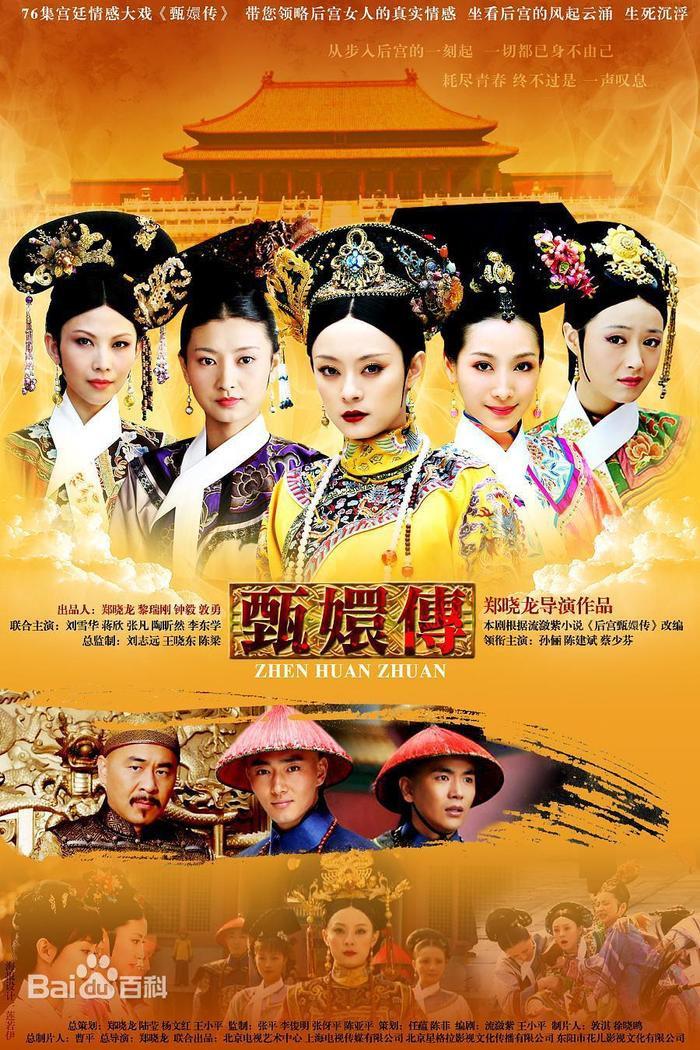 Top 5 phim truyền hình Hoa ngữ được yêu thích nhất ở nước ngoài: Yêu em từ cái nhìn đầu tiên dẫn đầu, huyền thoại phim cung đấu chốt danh sách! ảnh 8