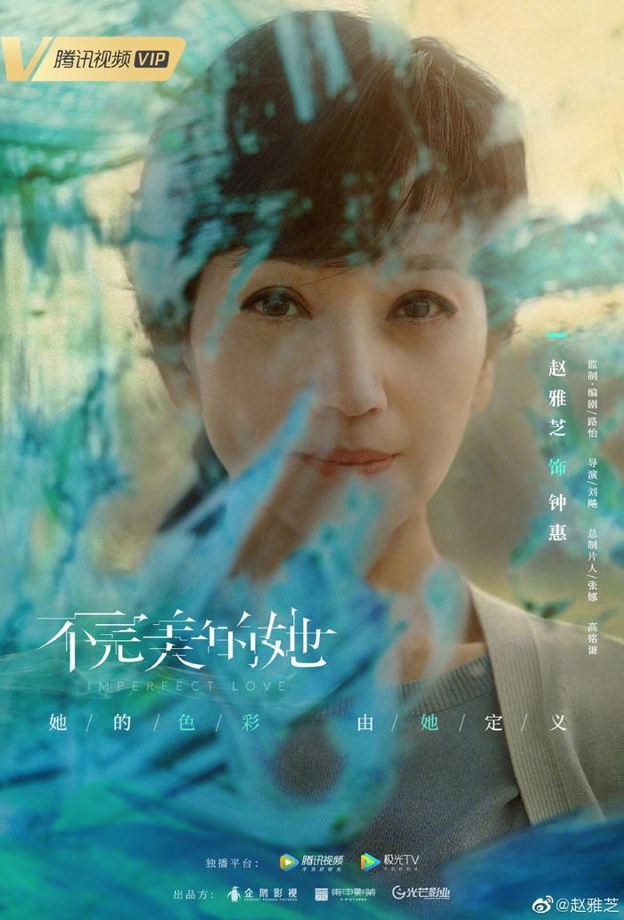 Trương Nhã Chi vai Chung Huệ
