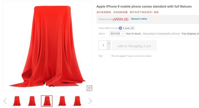 iPhone 9 xuất hiện trên trang thương mại điện tử lớn nhất của Trung Quốc - JD. com. (Ảnh: iMore)
