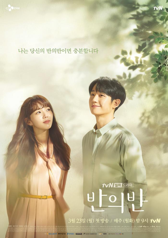 Jung Hae In - Chae Soo Bin.