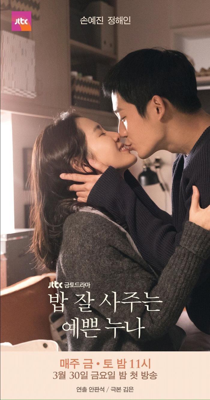 """Jung Hae In và Son Ye Jin trong """"Chị đẹp mua cơm ngon cho tôi"""" năm 2018. Phim mang về rating cao nhất là 7.281% trên toàn quốc và8.313% ở khu vực Seoul vào tập 14."""